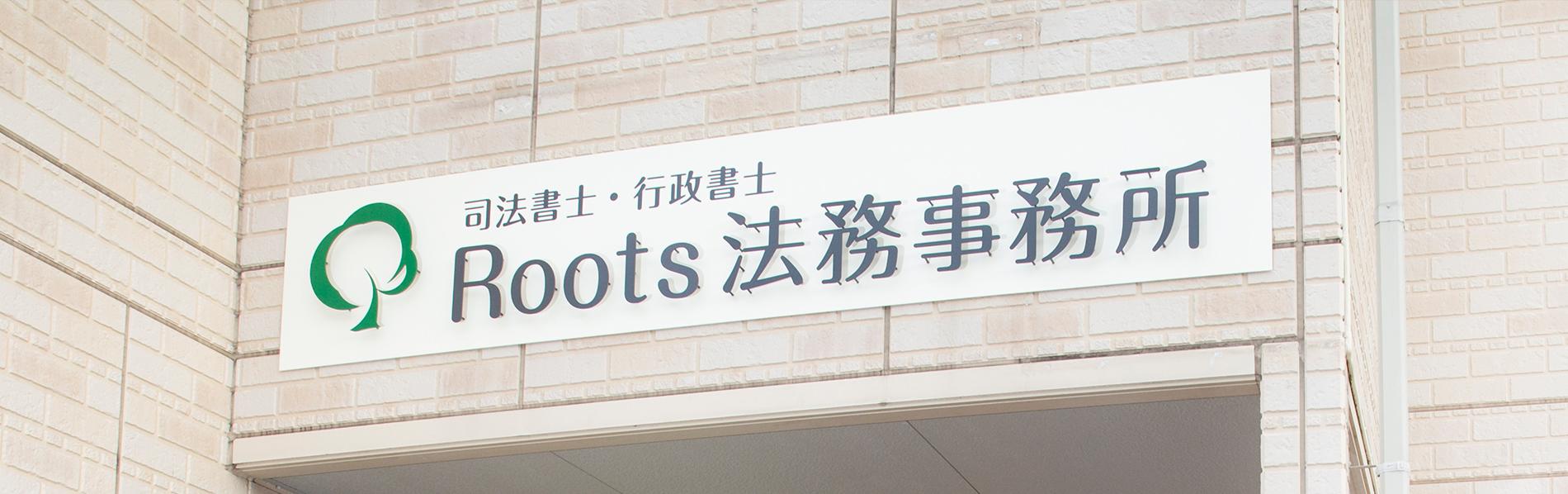 加古川市の司法書士・行政書士「とみき法務事務所」